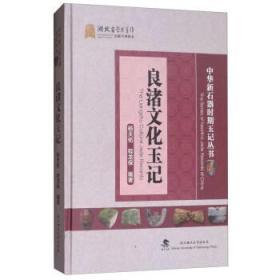 正版全新且一版一印 良渚文化玉记 武汉理工大学出版社 杨天佑,程龙保 著