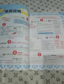 七彩课堂 语文 一年级 下册 冀教版 赠预习卡