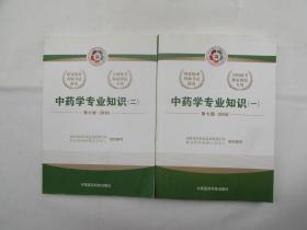 中药学专业知识(一、二) (第七版2016)