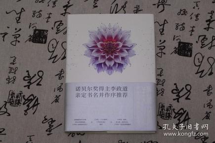 (弗兰克·维尔切克签名本)《美丽之间:宇宙万物的大设计》2014年诺贝尔物理学奖得主签名本,一版一印,永久保真