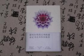 (弗蘭克·維爾切克簽名本)《美麗之問:宇宙萬物的大設計》2014年諾貝爾物理學獎得主簽名本,一版一印,永久保真