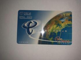 中国电信 展翅腾飞 跨越无止境 面值100元 九州心语IP电话卡 有效期2005年5月31日