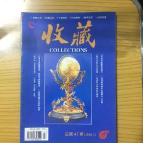 《收藏》杂志1996年第7期
