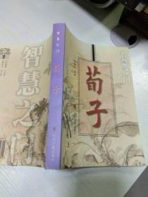 K   智慧之门:荀子(2006年1版1印 定价21元