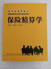 金融学研究生核心教材系列:保险精算学