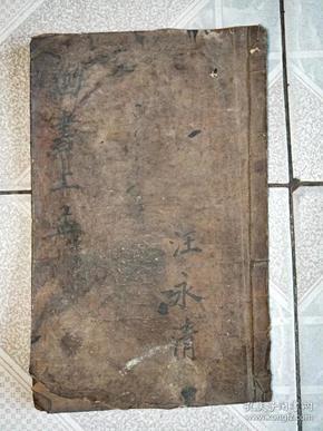 688大元朝黄麻纸精刻版(上孟子)一册全,四面单框,9行18个字,尺寸24.5-15公分