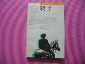 骑士(B7061)