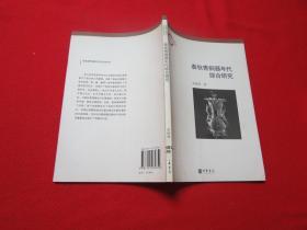 春秋青铜器年代综合研究