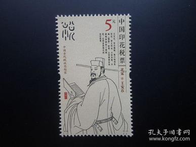 2015年印花税票 中国古代税收思想家 北宋王安石 5元印花税票