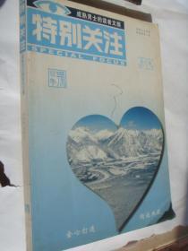 特别关注 2006年冬季号 合订本 (成熟男士的读者文摘)