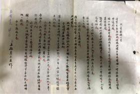 著名诗人王敬身先生签名 油印诗稿一页 岁暮杂感