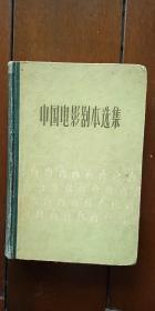 中国电影剧本选集【一】 1962年印【大32开精装】长春电影制片厂 三十年代专案组材料专用章