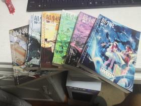 最小说2007年1-6  。六本合售  实物图品如图  新1-1
