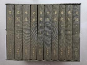 史記(點校本二十四史修訂本)一版一印 精裝 全十冊 中華書局原箱  沒有藏書票