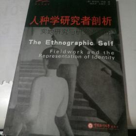 人种学研究者剖析:实地研究与研究者身份