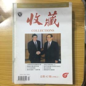 《收藏》杂志1998年第2期