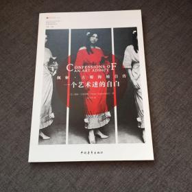 一个艺术迷的自白:佩姬·古根海姆自传