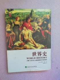 世界史(悦读文库)第二版【全新塑封】