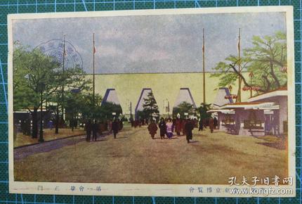 11年3月10日年日本(平和纪念东京博览会)彩色明信片(第一会场正门)