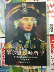 纳尔逊统帅哲学-----一个中国退役海军大校对纳尔逊的解读(品相以图片为准)