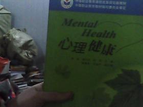 中等职业教育课程改革规划新教材:心理健康