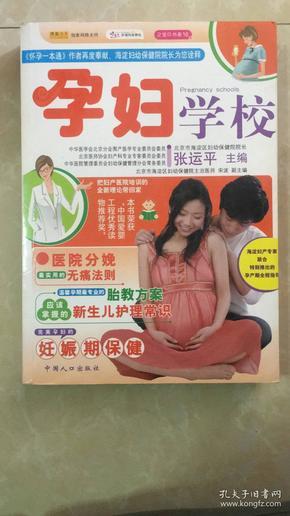 芝宝贝:孕妇学校