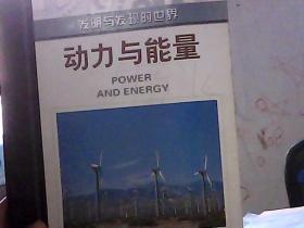 动力与能量(封皮一点字迹)