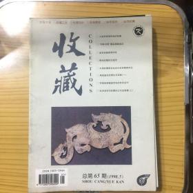 《收藏》杂志1998年第5期