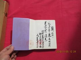 老日记本(带彩图)