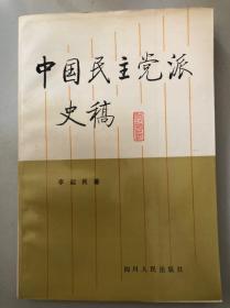 中国民主党派史稿