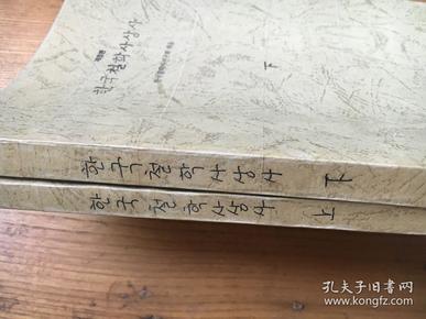 한국 철학 사상사 (韩国哲学思想史)2册 (复印本 见图)【韩语 16开】