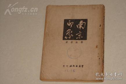民国35年初版《南京印象》