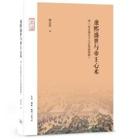 姚念慈签名《康熙盛世与帝王心术》
