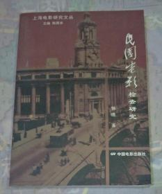 上海电影研究文丛:民国电影检查研究