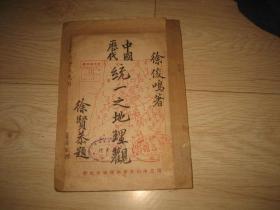 中国历代统一之地理观【民国36年初版】作者赠书