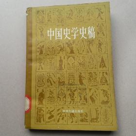 中国史学史稿