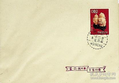 89台湾邮票特专19前十八宝古物邮票50年版龙凤尊首日封 新竹中英文首日戳