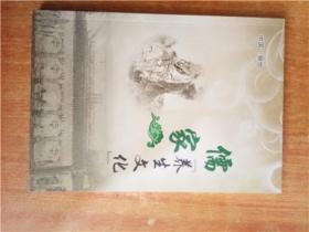 儒家养生文化