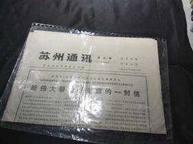 苏州通讯1969年4月8日