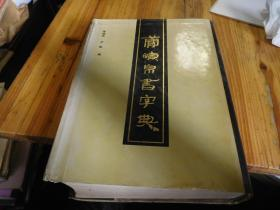 简牍帛书字典(16开精装带护封)