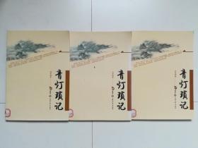 青灯琐记(上中下,三册全)