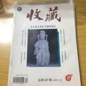 《收藏》杂志1997年第12期