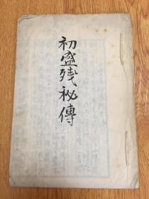 【明治时期日本手抄花道本10】《初盛残秘传》一薄册