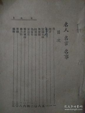名人 名言 名事【民国35年上海经伟书局】少前封