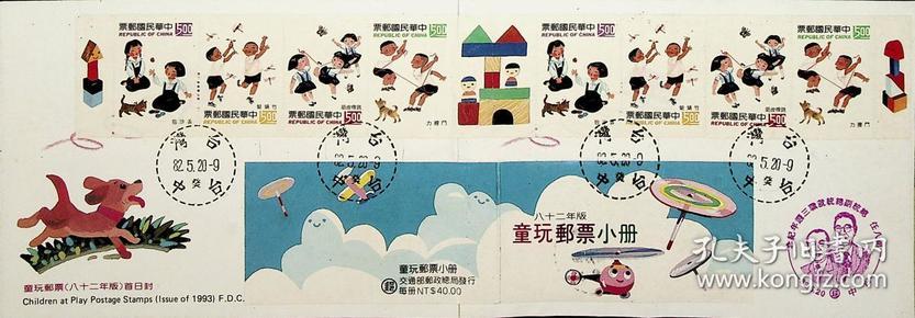 TB17台湾第八任总统副总统就职三周年纪念封 贴童玩邮票小册82年版全套 台中5月20日癸戳和就职三周年纪念戳 自制加长纪念封
