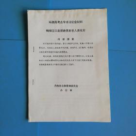 环渤海考古学术讨论会材料.鸭绿江口发现晚更新世人类化石