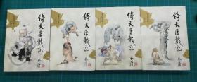 倚天屠龙记1-4册