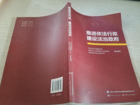 推进依法行政建设法治政府【实物拍图】