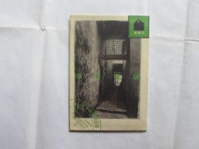 老房子《徽派民居》明信片【12张】