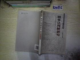 刑事法判解研究(2011年第3辑·总第22辑)..